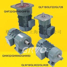 GLF18-5-100W浩星电机齿轮马达