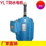 玻璃鋼冷卻塔專用電機 YLT200L-8/15KW