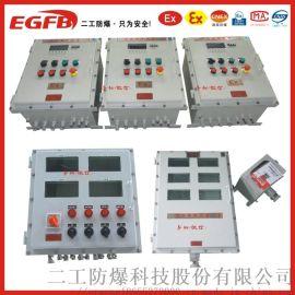 非标防爆配电箱仪表箱
