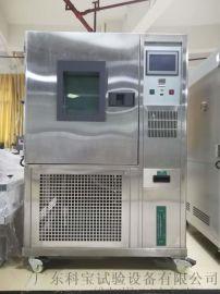 可程式高低温试验箱 80L塑胶高低温试验箱