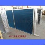 空气处理机组表冷器铜管铝翅片表冷器