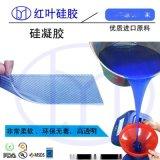 優質液槽膠矽凝膠原材料