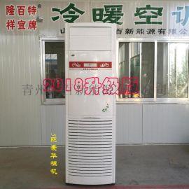 潍坊隆百特水空调柜机立柜式风机盘管