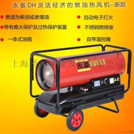 永备燃油暖风机DH-40养殖取暖器加温烘干风机