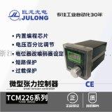 巨龍226微型張力控制器,10kg扭矩磁粉制動器