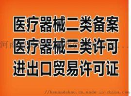 郑州市二类医疗器械备案怎么办理