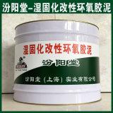 溼固化改性環氧膠泥、現貨銷售、供應銷售
