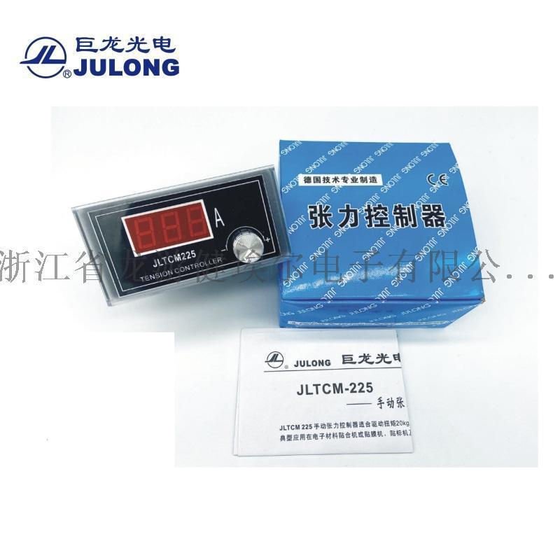 巨龙225微型手动张力控制器,贴膜机贴合机