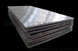 山西德之北厂家供应Q235B+304不锈钢复合板