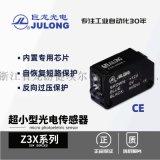 巨龍超小型Z3X-H50E3紅外光電感測器