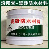 瓷磚防水材料、生產銷售、瓷磚防水材料