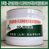 高性能双组分无溶剂改性环氧砂浆重防腐涂料、现货销售