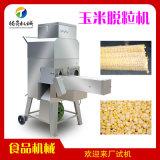 鮮嫩玉米棒脫粒機,電動甜玉米糯玉米脫粒機