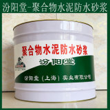 聚合物水泥防水砂浆、现货销售、聚合物水泥防水砂浆