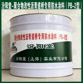 生产、聚合物改性沥青道桥专用防水涂料(PB-2型)