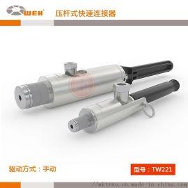 滤清器气密性测试用快速接头-压杆式快速连接器