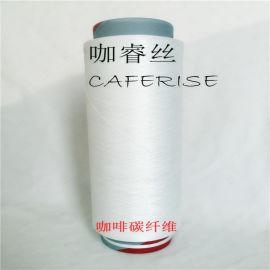 咖啡炭絲 咖啡炭紗線 咖啡炭T恤運動服面料