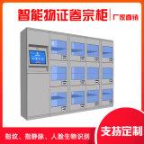北京公检法智能卷宗柜 24门智能物证柜哪家好?