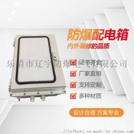 厂家直销防爆配电装置 防雨型防爆仪表箱 多重防护
