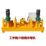 青海黄南16号工字钢冷弯机WGJ300冷弯机