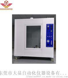 UL94塑料垂直水平燃烧试验机