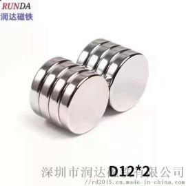 直径12*2磁铁圆片钕铁硼小规格强力磁铁片