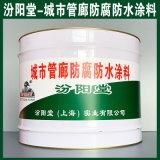 城市管廊防腐防水涂料、生产销售、涂膜坚韧