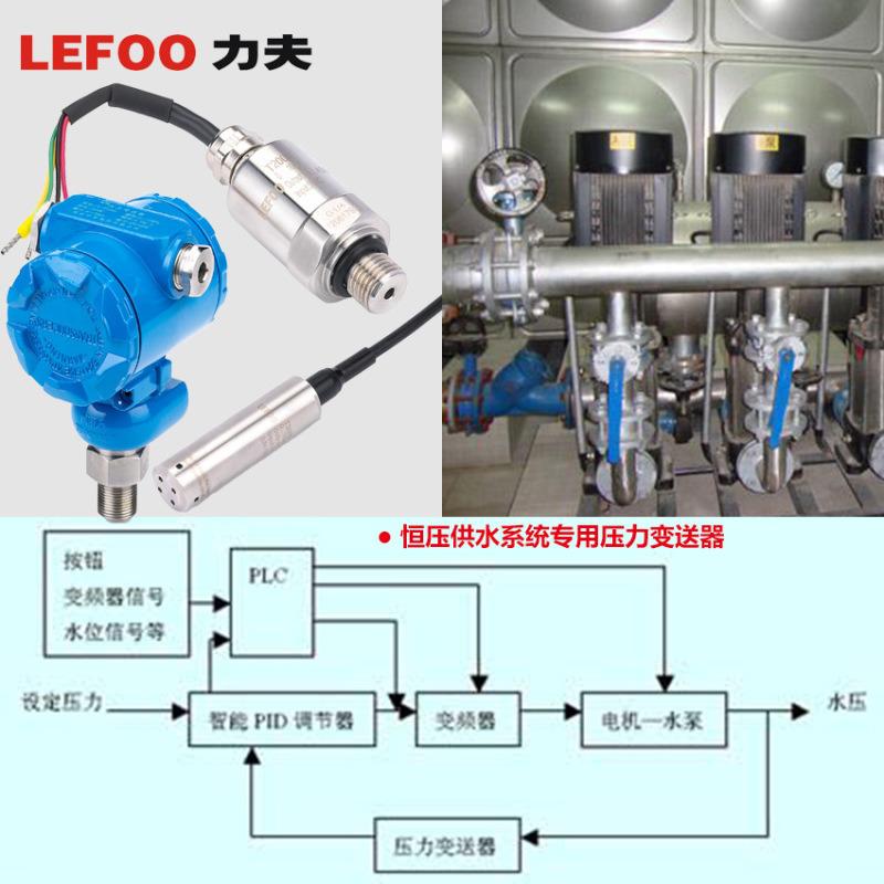 液位压力变送器 液位计油箱投入式传感器