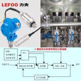 液位壓力變送器 液位計油箱投入式感測器