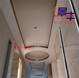 不锈钢 拉丝玫瑰金天花吊顶 圆形灯槽收口