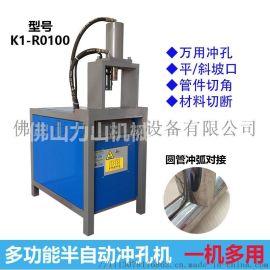 不锈钢防盗网管材打孔机 方管冲孔机  冲弧机