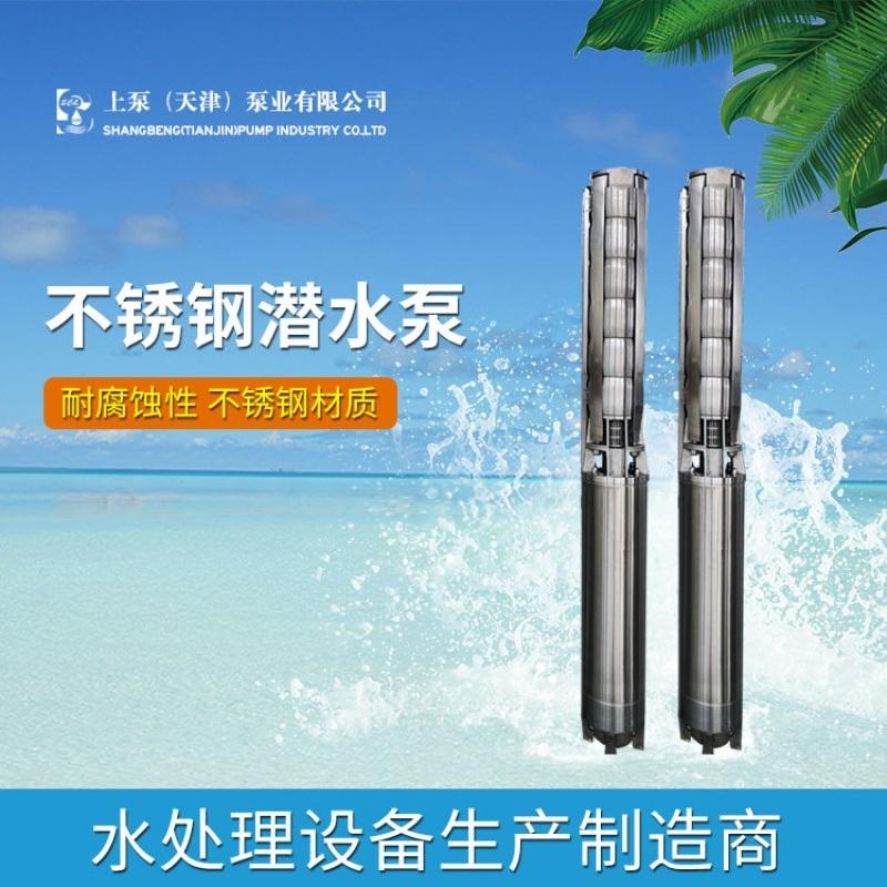 海水大流量取水不锈钢潜水泵_选型_参数_品牌