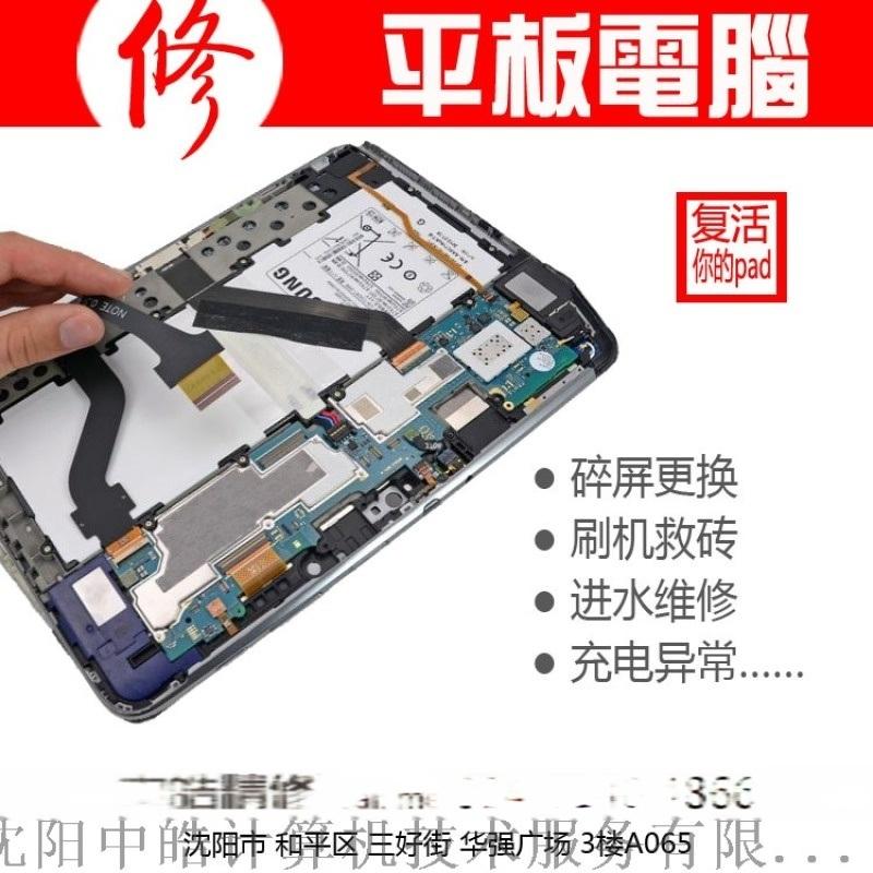 沈阳平板电脑维修,平板电脑换屏幕,平板电脑换电池