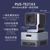 Windows高清一体化终端PUS-TE21X3