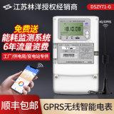 GPRS無線遠程抄表電錶 江蘇林洋DSZY71-G三相三線智慧電錶