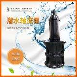 江西排水泵1200QZB潜水轴流泵厂家直销价格优惠