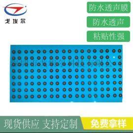 防水聚酯pu透声膜