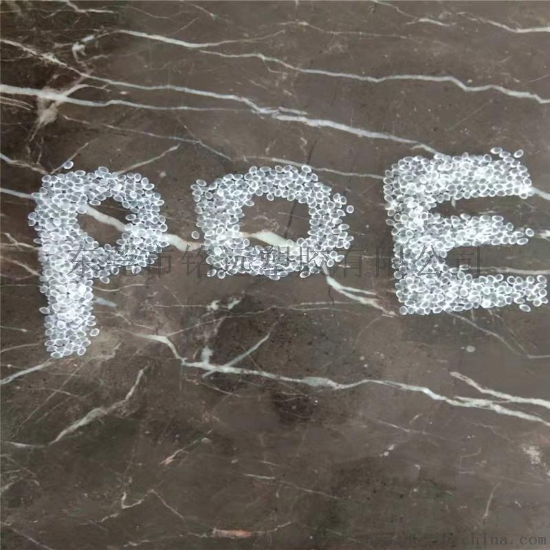 发泡级 POE 三井化学 DF610增韧级 透明级