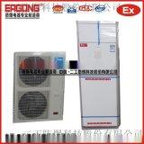 厂家防爆空调适用于煤矿, 电力, 船舶, 消防等行业