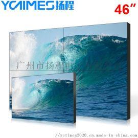 YC46寸液晶拼接屏(YC4600-UTE)