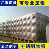 組合式不鏽鋼消防水箱消防供水設備
