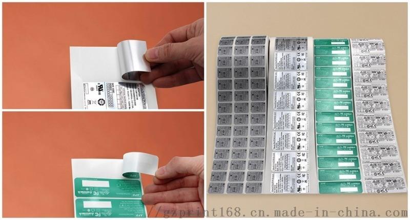 不干胶标签,UL标签贴纸,易碎防伪标签