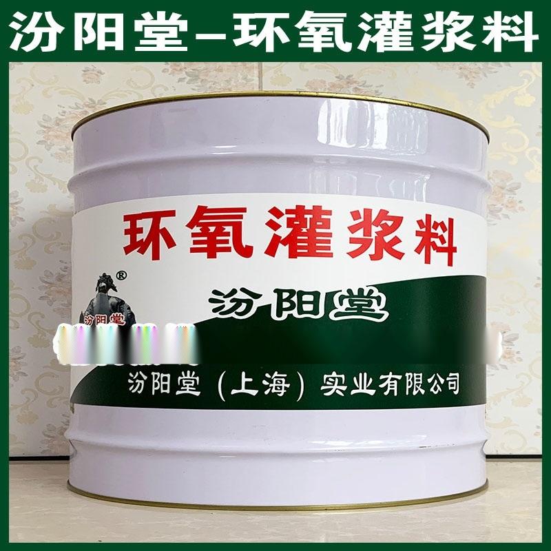 環氧灌漿料、生產銷售、環氧灌漿料