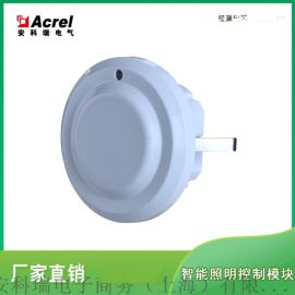 智能照明微波感应光照度传感器 ASL100-T2/BR