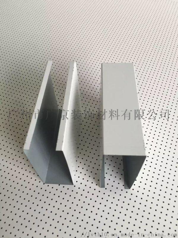 金屬裝飾建材U型鋁方通性型材鋁方通