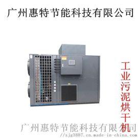 广州惠特高科大型工业污泥烘干设备 污泥热泵烘干机