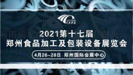 2021年郑州春季糖酒会暨郑州食品机械展