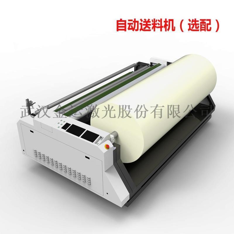 布料激光切割机 服装布料激光切割机