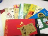 金禾通制作需要激活的礼品卡券仿制恶意印刷