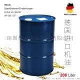 润滑油 德国原装进口大桶车用润滑油